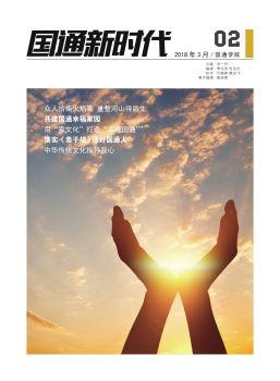 企业内刊-4.4-转曲