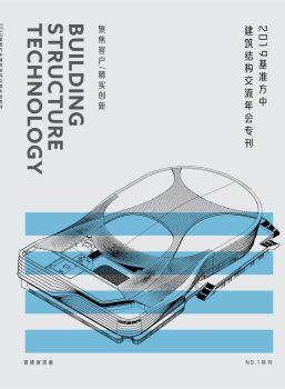 2019基准方中建筑结构交流年会专刊