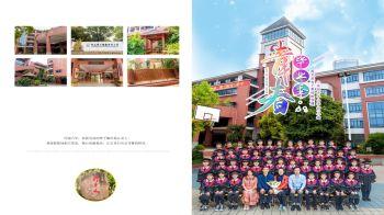 升平小学PDF(第一次)电子书