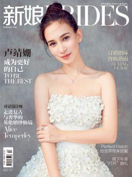 新娘BRIDES 2018.2月刊