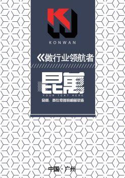昆万科技,3D电子期刊报刊阅读发布