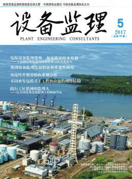 《设备监理》2017-05电子书