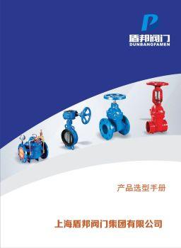 上海盾邦閥門集團有限公司 電子書制作軟件