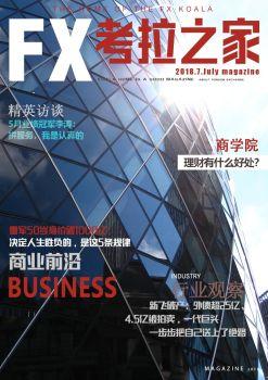 FX考拉之家2018.7月刊