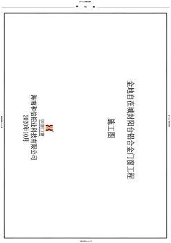 铝合金门窗施工图 - 副本电子画册