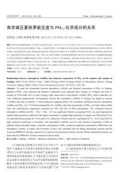 南京城区夏秋季能见度与PM2.5化学成分的关系电子刊物