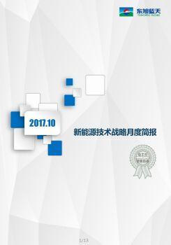 新能源技术战略月度简报( 2017年10月 东旭蓝天总工办)
