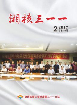 2017年湘核三一一第2期在线阅读