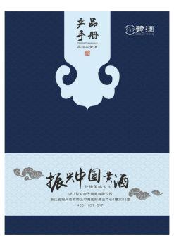 517黃酒商城產品電子手冊