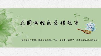民国女性爱情pdf宣传画册