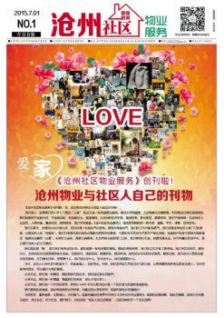 沧州社区物业服务电子书