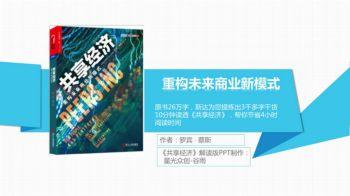 《共享经济》解读版电子宣传册