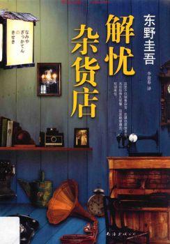 《解忧杂货店》高清完整版宣传画册