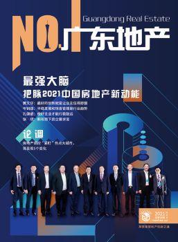 《NO.1广东地产》总第38期电子杂志