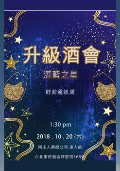 南山人壽107年陞級酒會电子宣传册