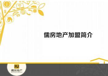 儒房地产加盟手册
