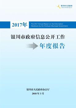 银川市2017年政府信息公开工作年度报告