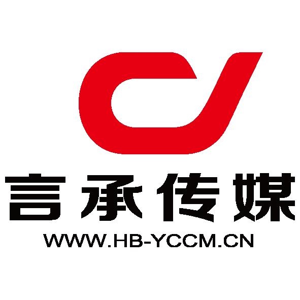 湖北省言承文化传媒有限公司