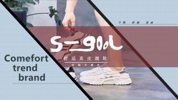 s-gool潮鞋品牌手册