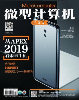 《微型计算机:GEEK》2019年第2期,FLASH/HTML5电子杂志阅读发布