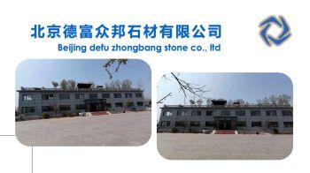 北京德富众邦石材有限公司新_20210409102209 (1)电子画册