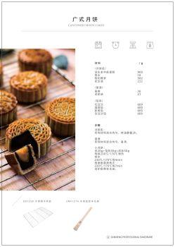 广式月饼电子画册