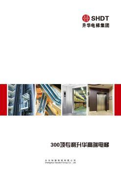 升华电梯产品综合样册2021版