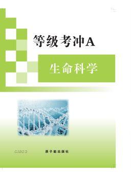2019上海 生物等级考零距离突破冲A 精讲与精练电子书