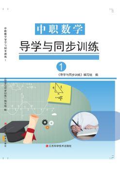 中职数学导学与同步训练1(基础模块上册),电子期刊,电子书阅读发布