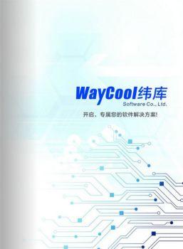 济南纬库软件科技有限公司  翻页画册 H5