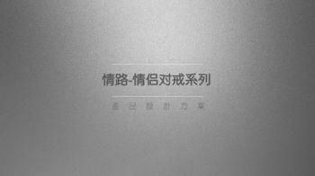 情路-情侣对戒系列宣传画册