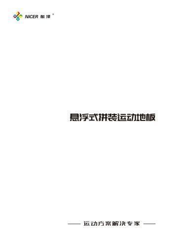 石家庄耐泽地板科技有限公司电子画册
