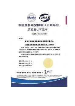 晋西集团(国防1412计量站)CNAS资质项目