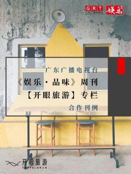 《娱乐・品味》周刊 X【开眼旅游】专栏,在线电子相册,杂志阅读发布