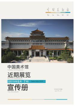 中国美术馆宣传册