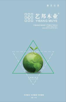 江西艺邦木业电子杂志