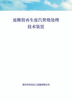 再生胶废气焚烧处理技术介绍——焦作科元电子杂志