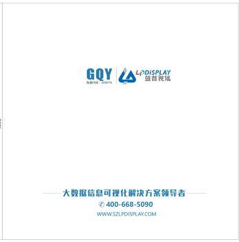 蓝普视讯科技有限公司2020版画册,3D电子期刊报刊阅读发布