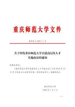 关于印发《重庆师范大学引进高层次人才实施办法》的通知电子书