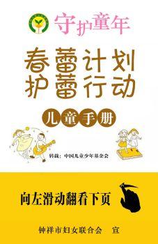 钟祥春蕾计划·护蕾公益行动 电子书制作软件
