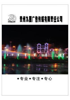 贵州纳雍九圜广告宣传册