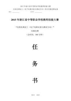 无线电调试工(电子电路安装与测试方向)教师技能大赛任务书(151027)