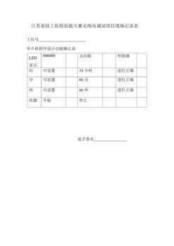 江苏省技工院校技能大赛无线电调试项目现场记录表
