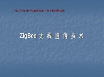 ZigBee无线通信部分讲解-海控