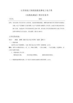 江苏省技工院校技能竞赛无线电调试任务书