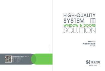 海格丽特系统门窗电子画册