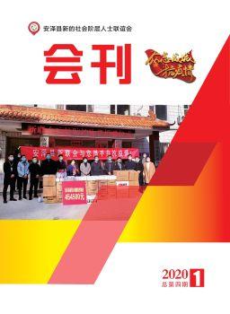 《安泽县新的社会阶层人士联谊会》第4期 电子书制作软件