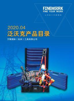 泛沃克2020年产品目录 电子书制作软件