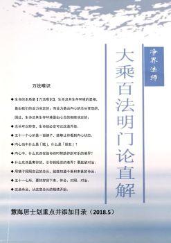 净界法师《百法明门论直解》带目录版电子画册