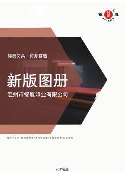 锦厦文具2019产品图册